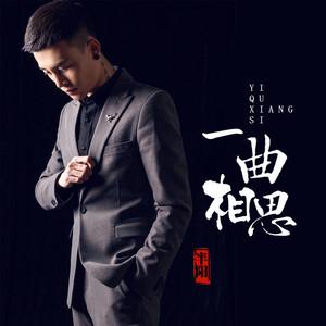 一曲相思(热度:5815)由浩宇翻唱,原唱歌手半阳