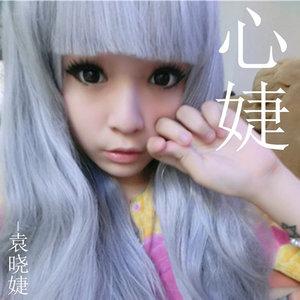 心婕-袁晓婕_qq音乐-音乐你的生活