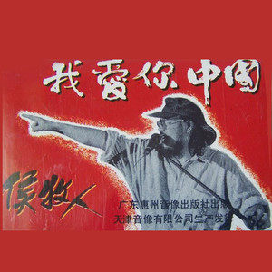 qq 我爱你中国/我爱你中国...