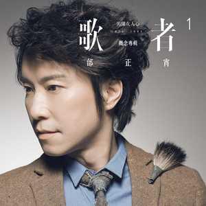 情难枕(热度:6390)由杨帆【招早7—10主持】翻唱,原唱歌手邰正宵
