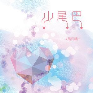 小尾巴-葛雨晴 qq音乐-音乐你的生活