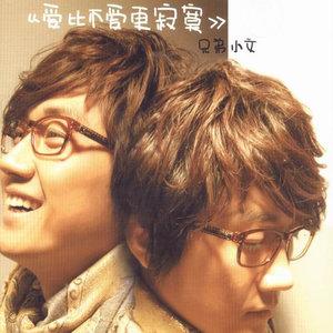 流着泪说分手(热度:1971)由ღ哈尼翻唱,原唱歌手金志文