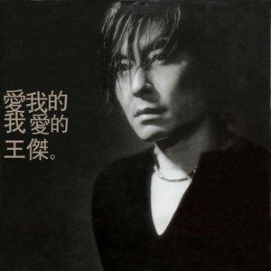 大约在冬季(热度:378)由我的未来不是梦翻唱,原唱歌手王杰
