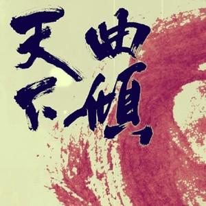 上邪(热度:203)由❦臻琴~翻唱,原唱歌手小曲儿