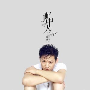 曲中人(热度:238)由静翻唱,原唱歌手王建荣