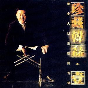 向天再借五百年(热度:65)由上饶乐团女神唱将随缘《暂退》翻唱,原唱歌手韩磊