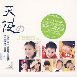 天之大原唱是亚洲天使童声合唱团,由柠小檬翻唱(播放:570)