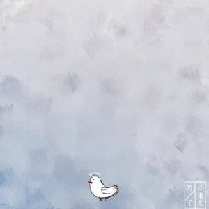 鸽子由李致达演唱(原唱:徐秉龙)