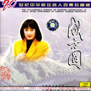 蓝天白云(热度:26)由梅子翻唱,原唱歌手成方圆
