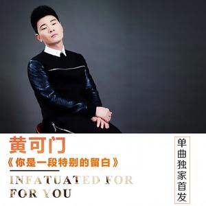 你是一段特别的留白(热度:1550)由浅笑(原创词曲唱)—(订制歌曲)翻唱,原唱歌手黄可门