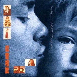 恋曲1990罕i)K�K����_恋曲1990-罗大佑-QQ音乐-千万正版音乐海量无损曲库新歌热歌