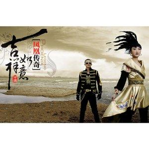 等爱的玫瑰(热度:39)由ys尚影4045980579翻唱,原唱歌手凤凰传奇