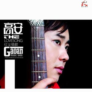红尘情歌(热度:543)由莫寒(朗读爱好者)翻唱,原唱歌手高安/黑鸭子组合