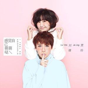 感觉自己萌萌哒(热度:76)由玲玲「ACG」翻唱,原唱歌手贾玲/刘维