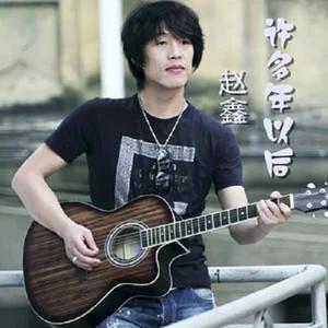 """许多年以后(无和声版)(热度:152)由""""带点韩拽气""""翻唱,原唱歌手赵鑫"""