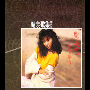 只有情永在(热度:122)由Sweet潘翻唱,原唱歌手邝美云