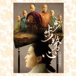 三寸天堂(热度:105)由玉翻唱,原唱歌手严艺丹