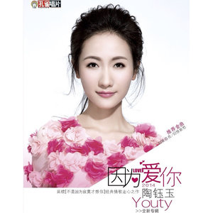你会爱我到什么时候由茉莉chen演唱(原唱:陶钰玉)