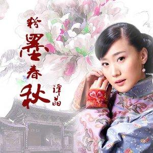 粉墨春秋(热度:235)由洛蜜翻唱,原唱歌手谭晶