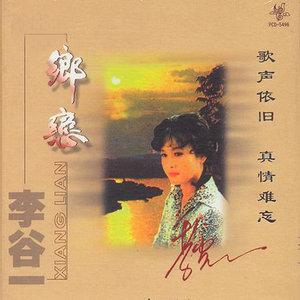 何时我俩重相聚(热度:19)由强歌学院 燕儿134翻唱,原唱歌手李谷一