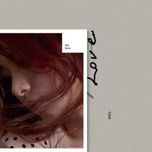 魔鬼中的天使(热度:176)由烟墨染翻唱,原唱歌手田馥甄
