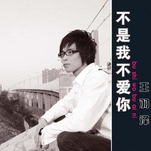 女人带走我的心(热度:84)由楊承恩翻唱,原唱歌手王羽泽