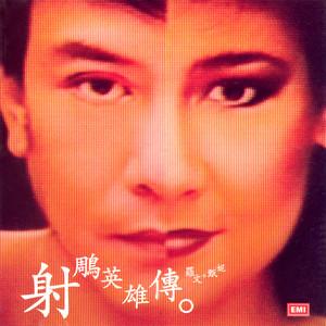 铁血丹心(热度:332)由Fettuccelle翻唱,原唱歌手罗文/甄妮
