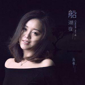 船湖夜(热度:448)由JZ金叶子~【场控部长】翻唱,原唱歌手丛书