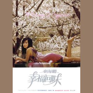 重生 2005 Qin Hailu
