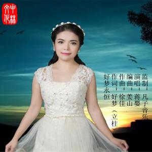 好梦永恒(热度:314)由珍珠之梦云南11选5倍投会不会中,原唱歌手蒋婴