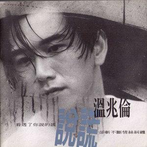 随风缘(热度:195)由我为歌狂翻唱,原唱歌手温兆伦