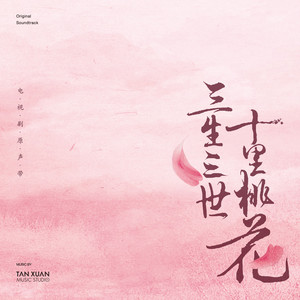 三生三世(热度:1772130)由万辰感谢转发翻唱,原唱歌手张杰