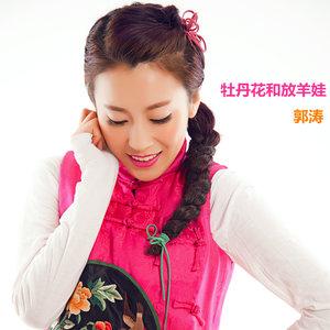 牡丹花和放羊娃原唱是郭涛/云飞,由松柏林翻唱(播放:165)