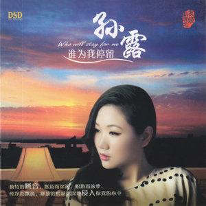 把悲伤留给自己(热度:40)由K族香儿徒弟《东方红梅》翻唱,原唱歌手孙露