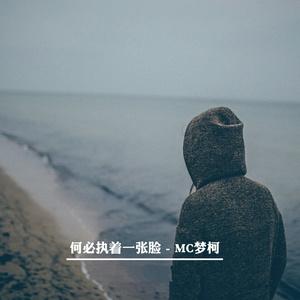 何必执着一张脸由李恒演唱(原唱:MC梦柯)