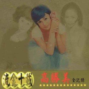 青青河边草(热度:30)由平安是福翻唱,原唱歌手高胜美