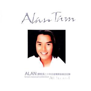 Chi Lia De Chun Tian 2005 谭咏麟