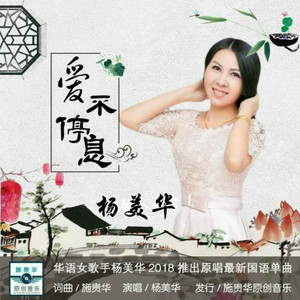 爱不停息(热度:77)由Helene*菲儿【峻乐团】翻唱,原唱歌手杨美华