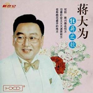 骏马奔驰保边疆(热度:19)由雪翻唱,原唱歌手蒋大为