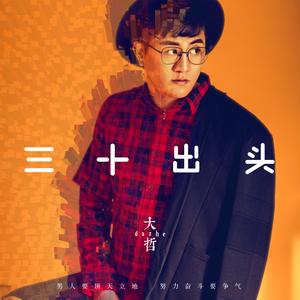 三十出头由雪琴军旅情演唱(ag9.ag:大哲)