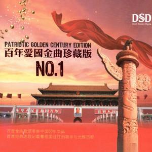 歌唱祖国(热度:67)由翠翠翻唱,原唱歌手中央乐团合唱团