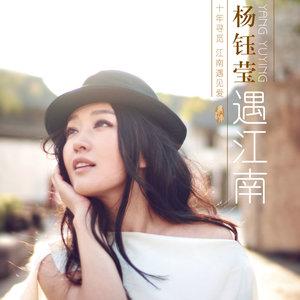你若安好 便是晴天原唱是杨钰莹,由浅笑嫣然翻唱(播放:249)