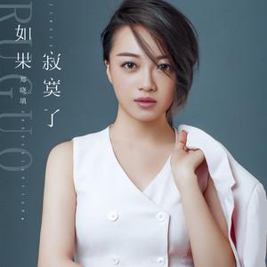 如果寂寞了(热度:271)由玉成寻欢翻唱,原唱歌手郑晓填