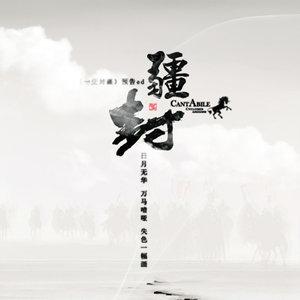 息兮(热度:147)由第七区苌泱翻唱,原唱歌手东篱