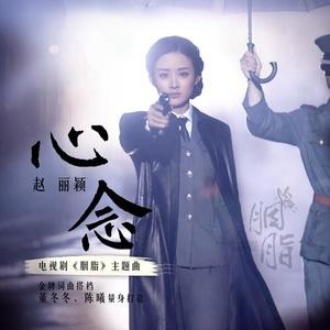 心念(热度:41)由欧阳翻唱,原唱歌手赵丽颖