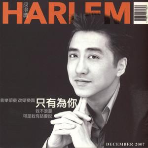 乘著爱 1997 Harlem Yu