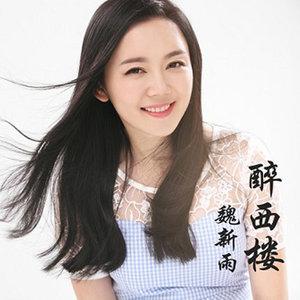 醉西楼(热度:8826)由娟子(晚十点播)翻唱,原唱歌手魏新雨