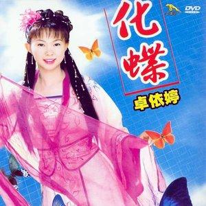 爱江山更爱美人(热度:10)由媚儿翻唱,原唱歌手卓依婷
