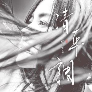 清平调(独唱版)在线听(原唱是王菲),同伊86家族演唱点播:25次