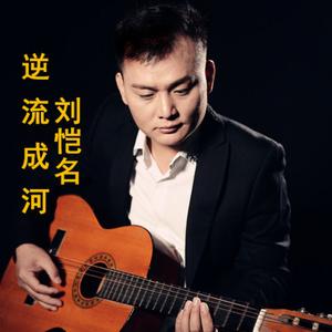 逆流成河由友姐演唱(原唱:刘恺名)
